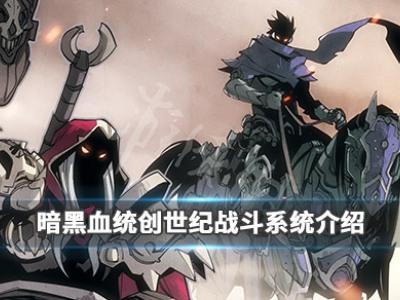 《暗黑血統創世紀》戰斗系統介紹 戰斗操作技巧分享