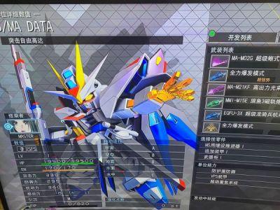 《SD高達:火線縱橫》突擊自由高達獲得方法