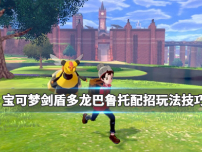 《寶可夢劍盾》多龍巴魯托配招玩法技巧 多龍巴魯托怎么玩?