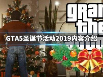 《GTA5》圣誕節活動2019有什么內容 圣誕節活動2019內容介紹