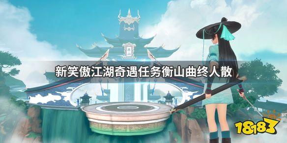 笑傲江湖衡山奇遇图片