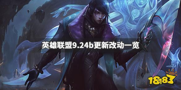 lol9.24最新版本更新内容图片