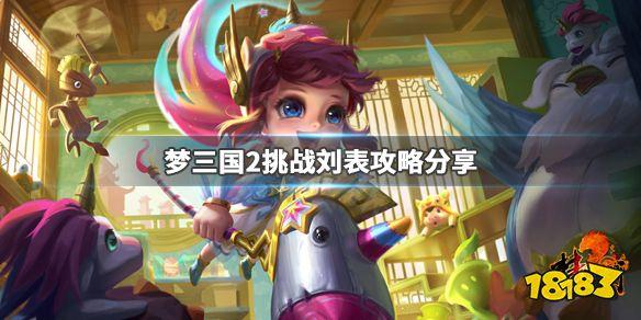 梦三国2挑战刘表攻略图片