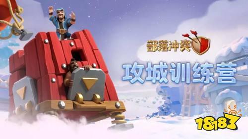暴雪藍色預警!加入冰雪戰場 挑戰《部落沖突》