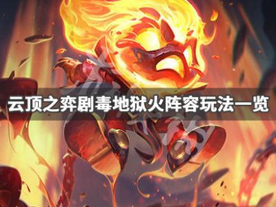 《云頂之弈》劇毒游俠地獄火陣容怎么玩 劇毒地獄火陣容玩法一覽