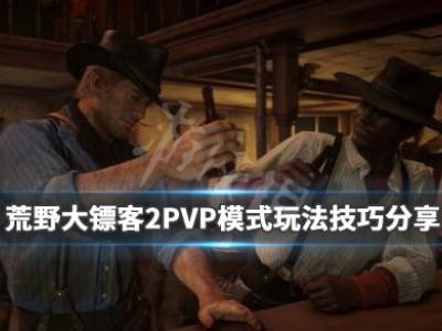 《荒野大鏢客2》PVP模式有什么技巧?PVP模式玩法技巧分享