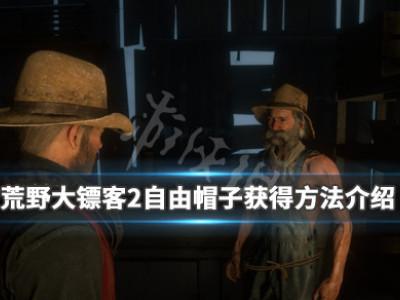《荒野大鏢客2》自由帽子在哪里?自由帽子獲得方法介紹