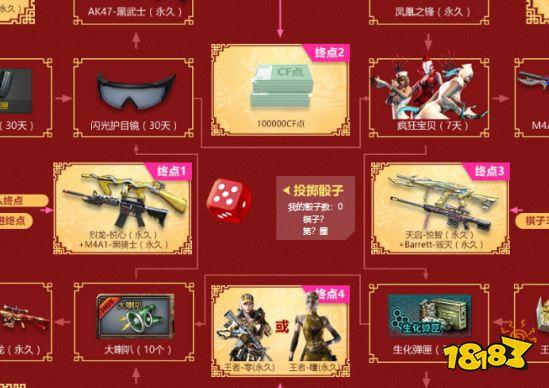 cf2020春节飞行棋图片