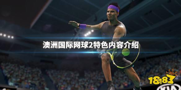 《澳洲国际网球2》好玩吗?游戏特色内容介绍