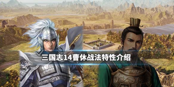 """《三��志14》""""三�茅�]""""�""""�热萜毓�!徐庶不走也能�出�P��?"""