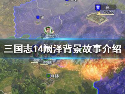 《三國志14》闞澤背景故事介紹 闞澤屬性一覽