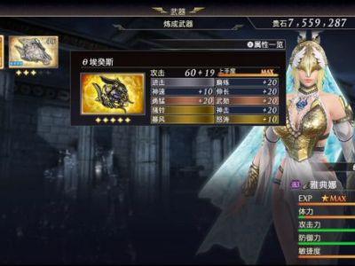 《無雙大蛇3U》九轉雅典娜武器配置推薦