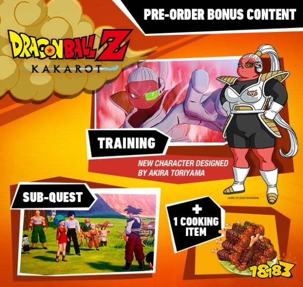 《龙珠Z:卡卡罗特》预购奖励一览