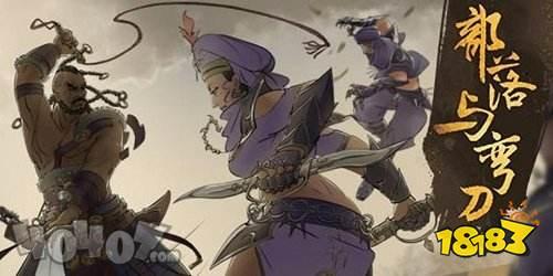 部落与弯刀紫木镇西聚落图片