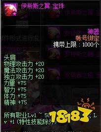 dnf2020春节肩膀宝珠图片