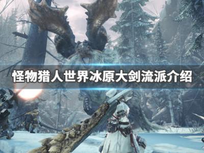 《怪物獵人世界冰原》大劍流派介紹 大劍怎么玩