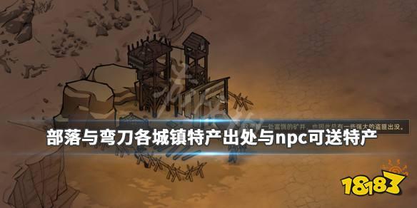 《部落与弯刀》npc礼物送什么好?各城镇特产出处与npc可送特产介绍