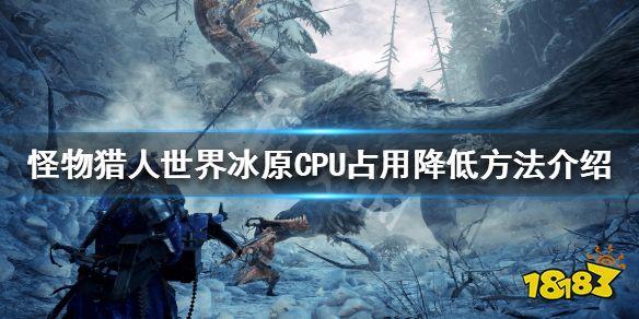 《怪物獵人世界冰原》CPU占用高怎么辦 CPU占用降