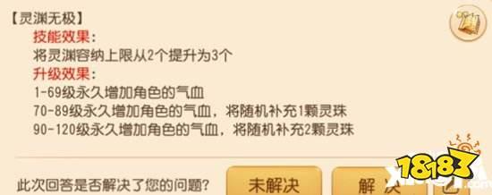 夢幻西游手游小雷音初體驗 技能玩法經脈介紹