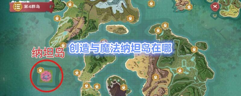 创造与魔法纳坦岛在哪