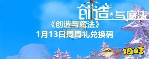 《创造与魔法》1月13日周周礼兑换码领取