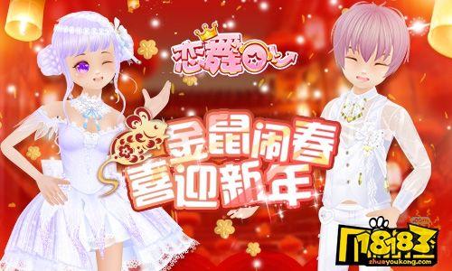《恋舞OL》春节新版上线!金鼠闹春喜迎新年