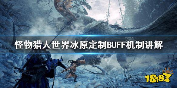 炮术猫饭 《怪物猎人世界冰原》炮击猫饭怎么吃 定制BUFF机制讲解 手游回合制游戏哪个好