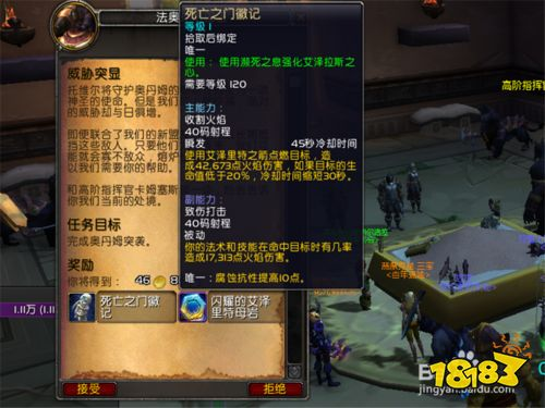 魔兽世界8.3橙色披风任务流程图片