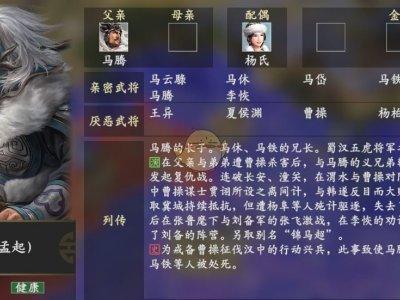 《三國志14》馬超人物關系一覽