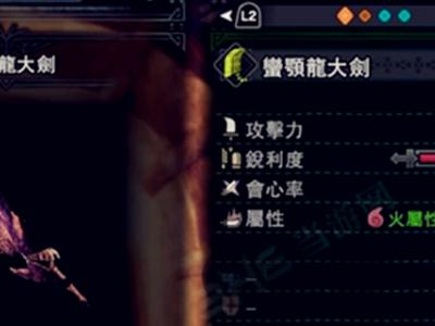 怪物猎人蛮颚龙大剑属性介绍