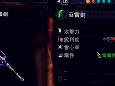 怪物猎人召雷剑属性介绍