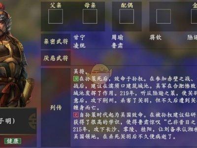 《三國志14》呂蒙人物關系一覽