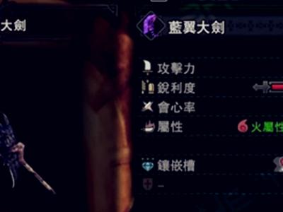 怪物猎人蓝翼大剑属性介绍