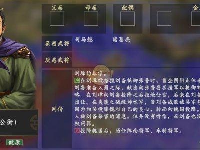 《三國志14》黃權人物關系一覽