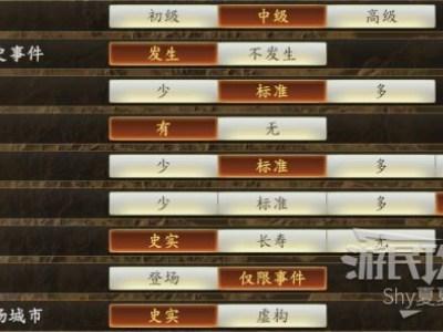 《三國志14》190劇本曹操史實攻略向戰報