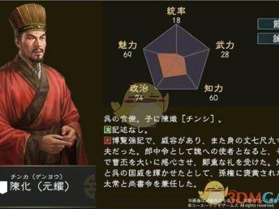 《三國志14》陳化五維屬性圖一覽