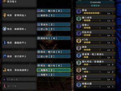 《怪物獵人:世界》雙彈種輕弩配裝分享