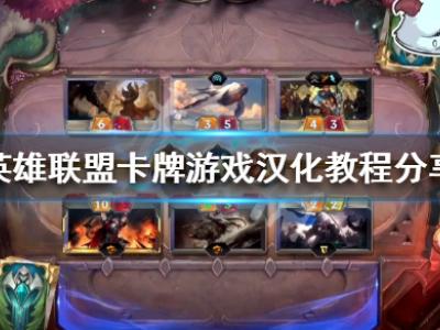 《符文之地》設置中文方法介紹 漢化教程分享