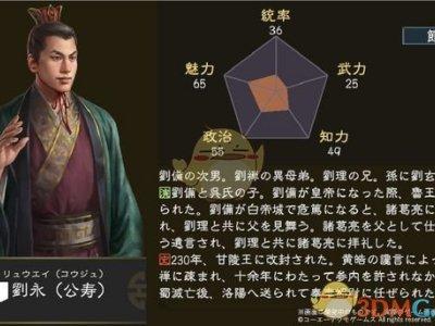 《三國志14》劉永五維屬性圖一覽