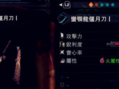 怪物猎人蛮颚龙偃月刀I属性介绍