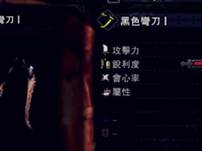 怪物猎人黑色弯刀I属性介绍