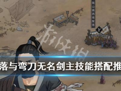 《部落与弯刀》无名剑主技能搭配推荐 无名剑主技能怎么搭配?