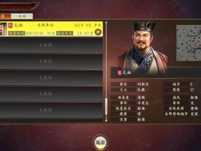 《三國志14》英雄集結高級難度五星孔融戰報