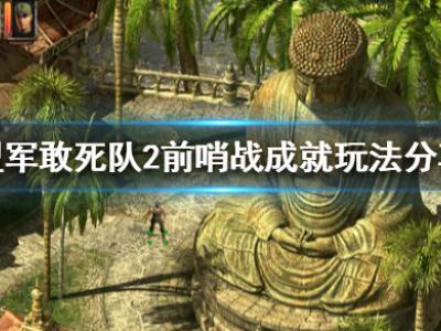 《盟軍敢死隊2高清重制版》前哨站成就這么玩 前哨戰成就玩法分享