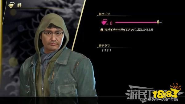 如龙7向田纱荣子怎么加入图片