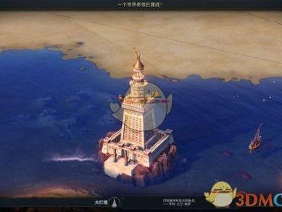 《文明6》大燈塔歷史背景故事一覽