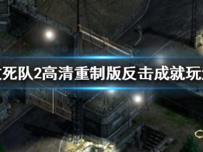 《盟軍敢死隊2高清重制版》反擊成就玩法介紹 反擊成就怎么玩