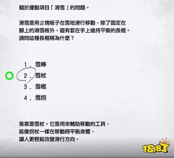 《如龙7》大海原证照学校考试答案汇总