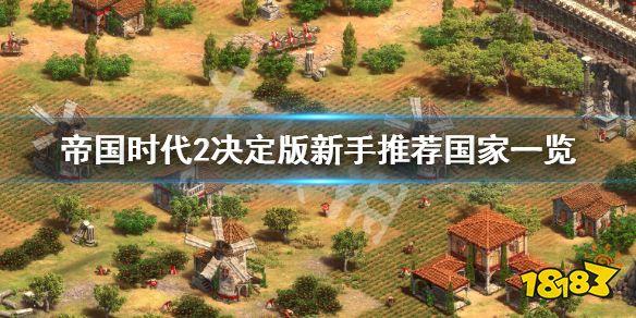帝国时代2发展详细攻略图片