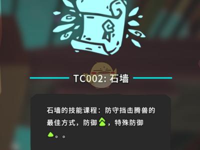 《Temtem》TC002石墙位置攻略